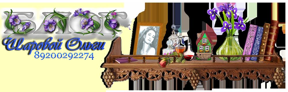Блог Ольги Шаровой